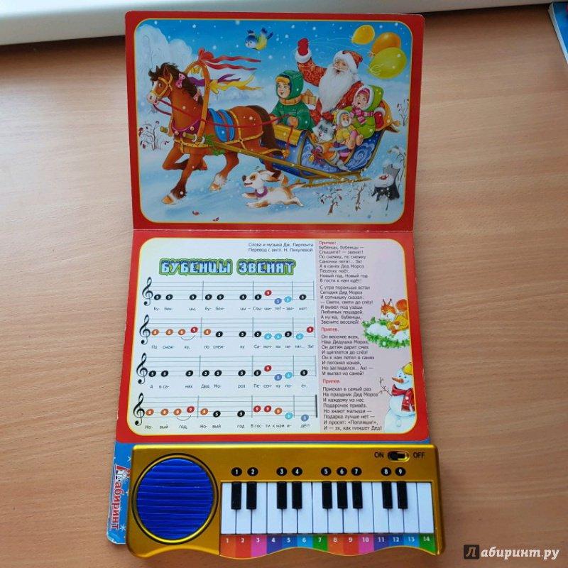 Иллюстрация 44 из 52 для Пианино. Зимние песенки синяя | Лабиринт - книги. Источник: NoWella