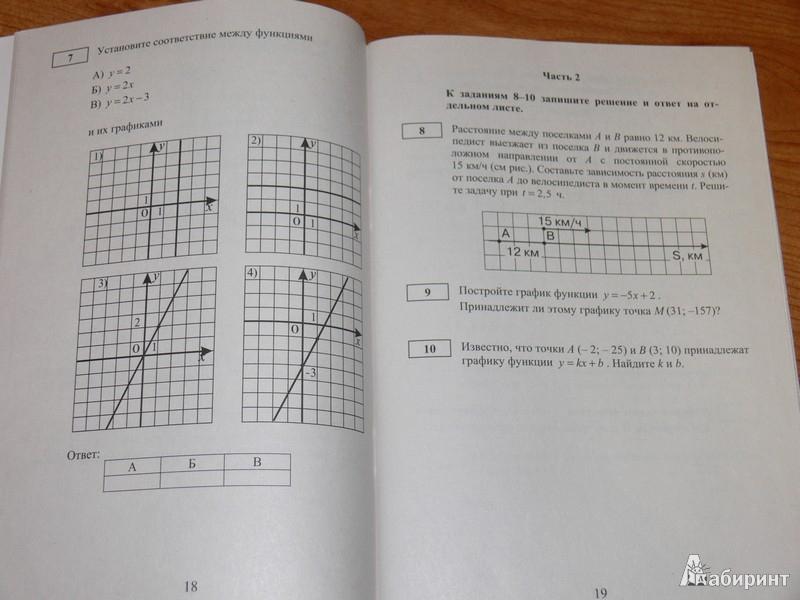 Иллюстрация 4 из 9 для Алгебра. 7 класс. Контрольные работы в новом формате. Учебное пособие - Лариса Крайнева | Лабиринт - книги. Источник: Irbis