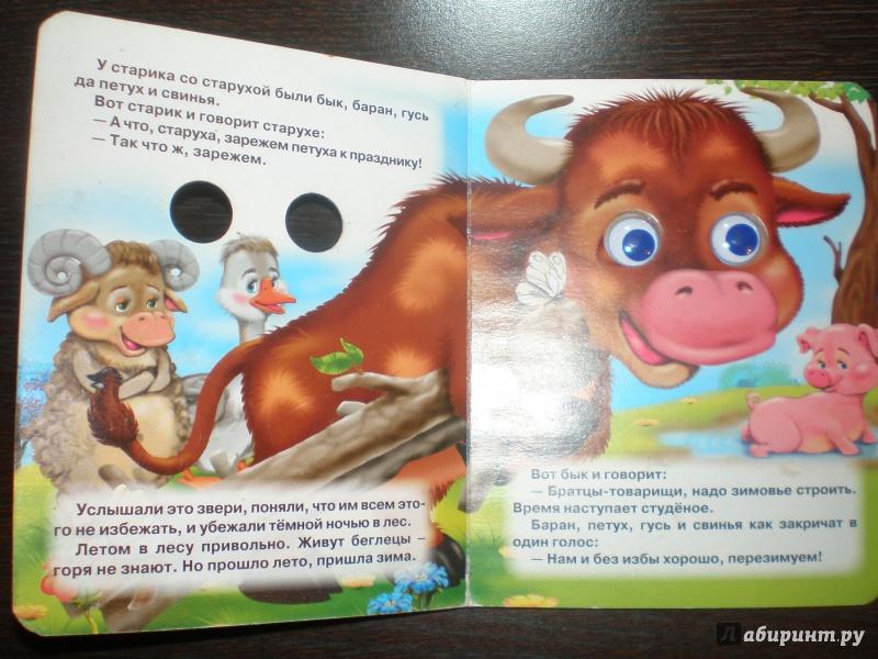 Иллюстрация 3 из 10 для Зимовье зверей   Лабиринт - книги. Источник: Арчакова  Марина Ивановна