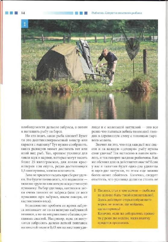 Иллюстрация 8 из 15 для Рыбалка. Секреты опытного рыбака - Мартин Верле | Лабиринт - книги. Источник: Юта