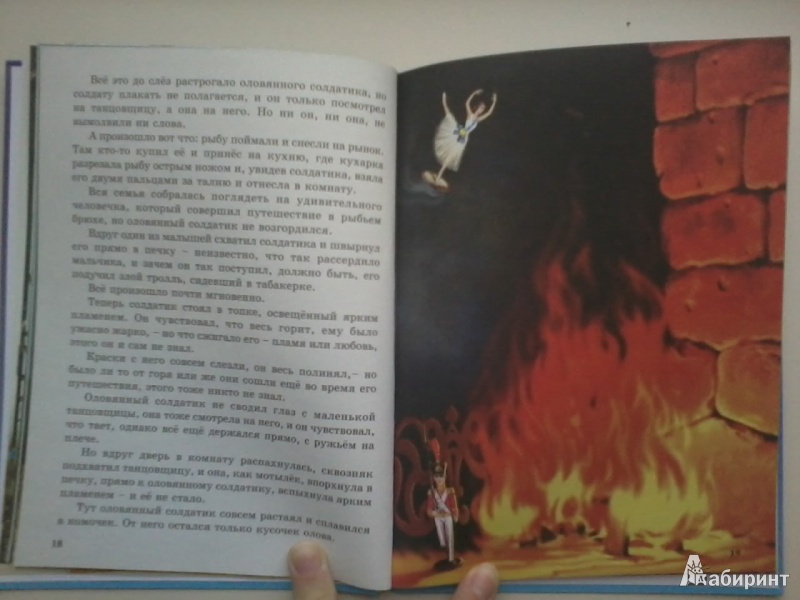 Иллюстрация 6 из 22 для Сказки на ночь | Лабиринт - книги. Источник: Данилка