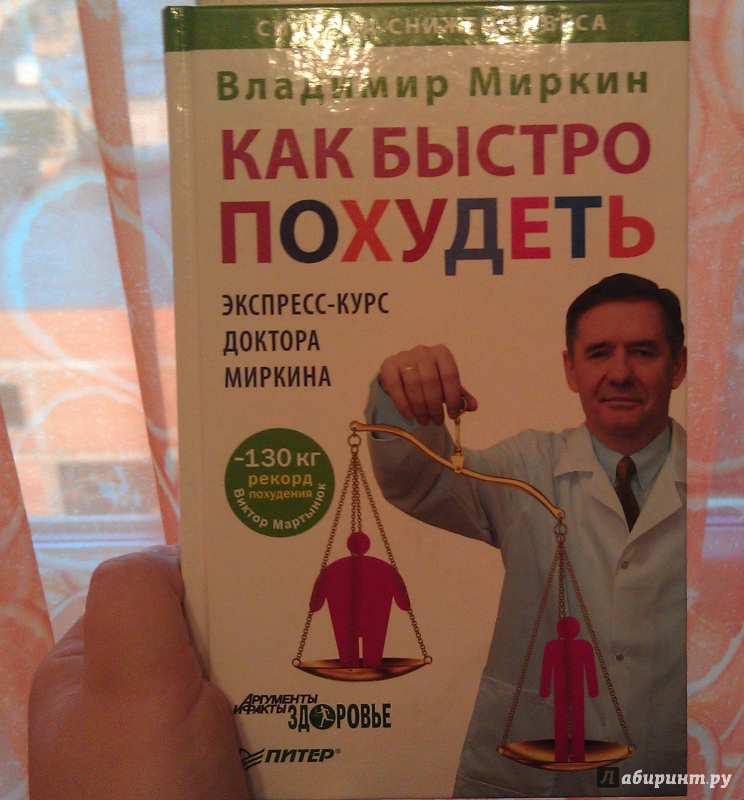 Доктор миркин похудение цена