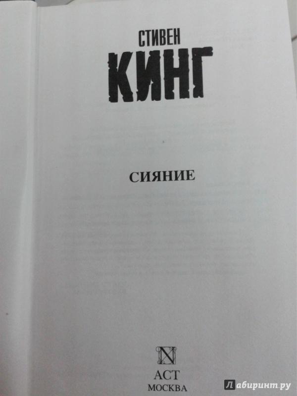 Иллюстрация 5 из 90 для Сияние - Стивен Кинг | Лабиринт - книги. Источник: Уханёва  Катя