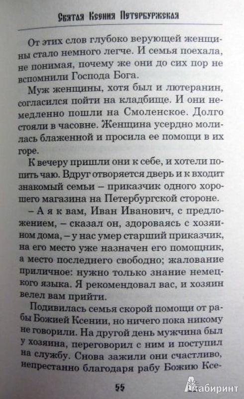 Иллюстрация 11 из 13 для Святая Ксения Петербуржская. Просите, да обрящете милость Божию! - Любовь Янковская | Лабиринт - книги. Источник: ***Лариса***