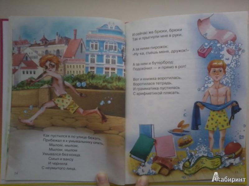 Иллюстрация 7 из 26 для Мойдодыр - Корней Чуковский   Лабиринт - книги. Источник: Данилка