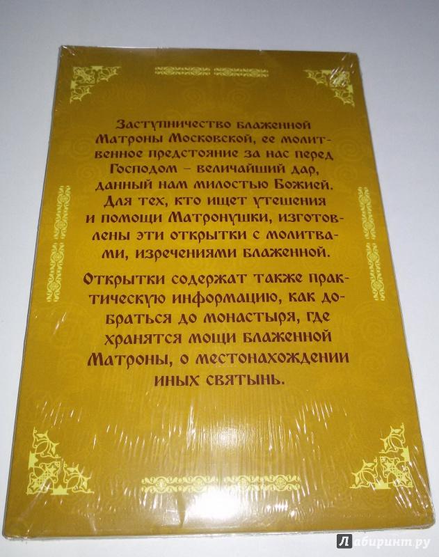 Иллюстрация 3 из 31 для Молитвенная помощь блаженной Матроны Московской (набор открыток) | Лабиринт - книги. Источник: анна
