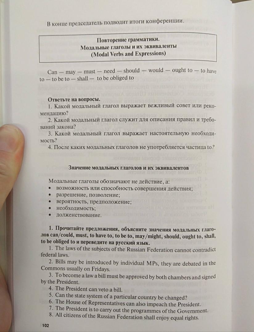 Иллюстрация 18 из 18 для Английский язык для юристов - Ильина, Федотова, Аганина, Влахова | Лабиринт - книги. Источник: Савчук Ирина