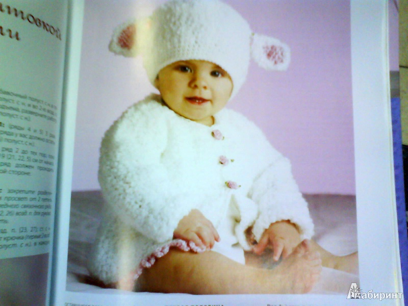 Иллюстрация 18 из 32 для Очаровательные модели, связанные крючком, для малышей от 0 до 5 лет - Бобби Матела | Лабиринт - книги. Источник: Мила