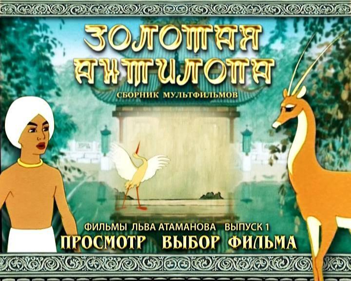 Иллюстрация 1 из 13 для Золотая антилопа (DVD) - Лев Атаманов   Лабиринт - . Источник: DeadNK