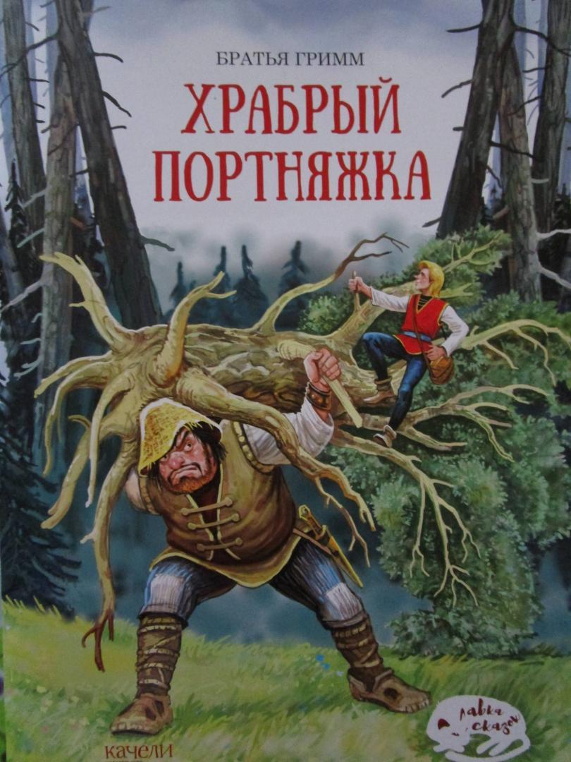 Иллюстрация 10 из 16 для Храбрый портняжка - Гримм Якоб и Вильгельм | Лабиринт - книги. Источник: Лабиринт