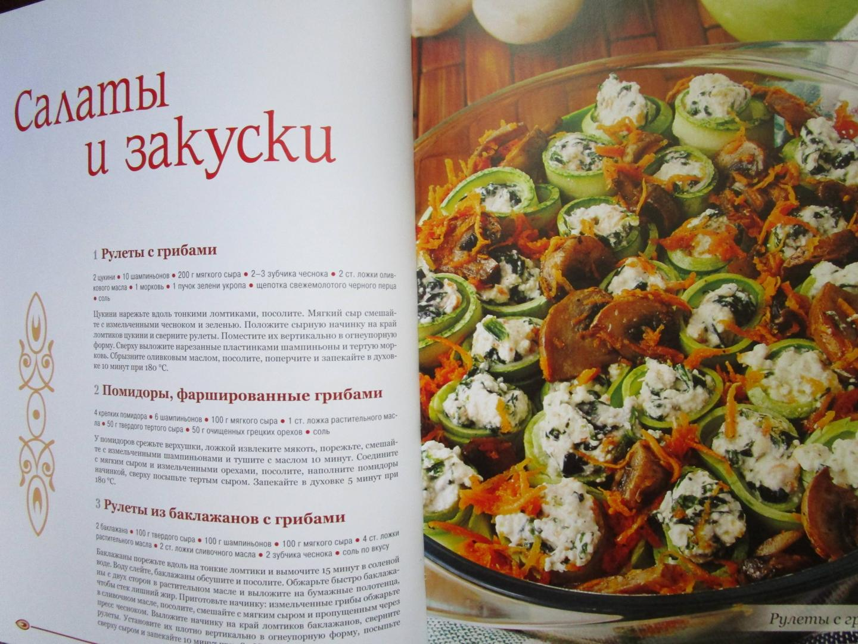 Иллюстрация 5 из 13 для 365 рецептов. Блюда и заготовки из грибов - С. Иванова   Лабиринт - книги. Источник: Лабиринт