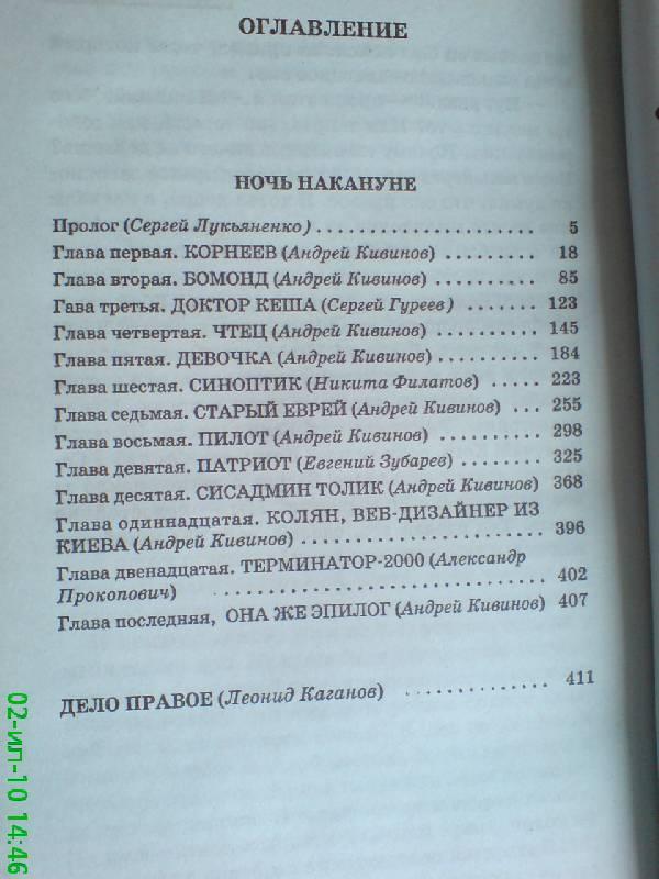 Иллюстрация 9 из 12 для Ночь Накануне - Кивинов, Лукьяненко | Лабиринт - книги. Источник: RockBaby