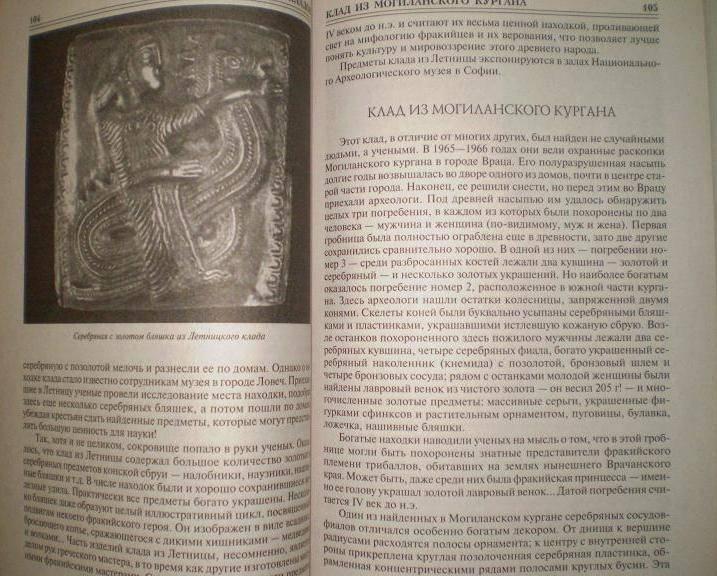 Иллюстрация 4 из 31 для 100 великих кладов - Непомнящий, Низовский | Лабиринт - книги. Источник: Ирина