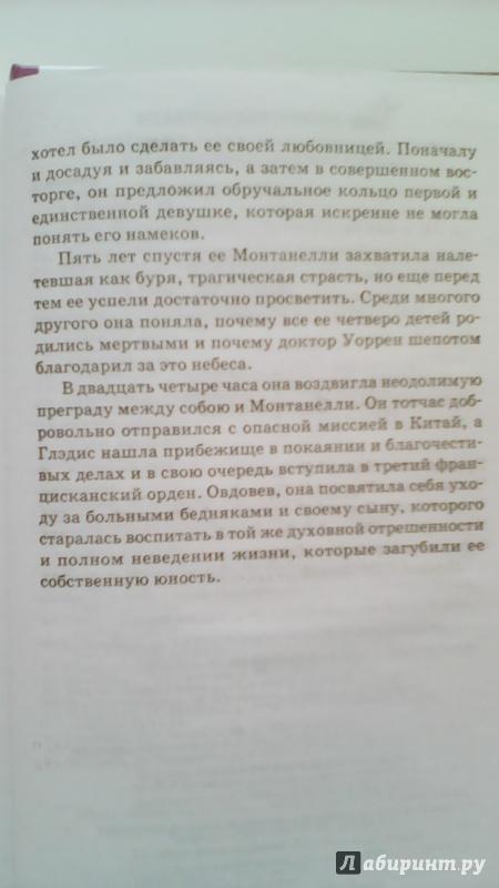 Иллюстрация 22 из 22 для Сними обувь твою - Этель Войнич | Лабиринт - книги. Источник: M-Mare