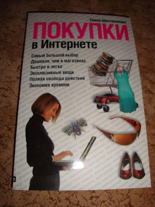 Иллюстрация 1 из 3 для Покупки в Интернете - Елена Шестопалова | Лабиринт - книги. Источник: Кабанова  Наталья