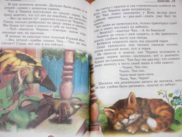 Иллюстрация 8 из 19 для Лесные домишки - Виталий Бианки   Лабиринт - книги. Источник: Irbis