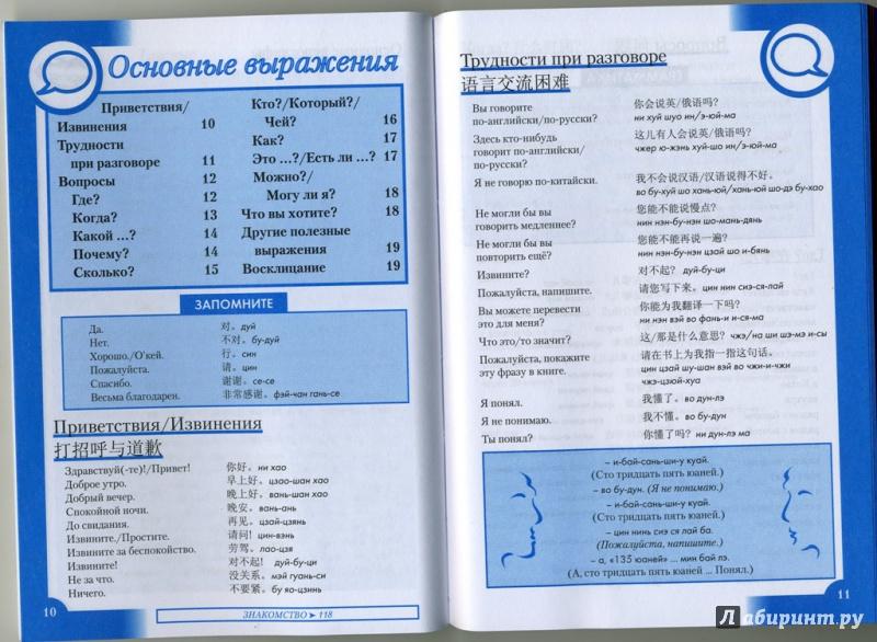 Иллюстрация 5 из 8 для Китайский разговорник и словарь | Лабиринт - книги. Источник: Ann17