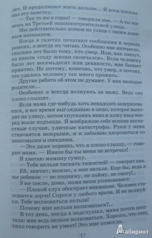 Иллюстрация 4 из 12 для Третий в пятом ряду - Анатолий Алексин | Лабиринт - книги. Источник: Большой любитель книг