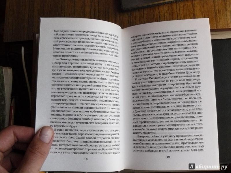Иллюстрация 8 из 11 для Берег варваров - Норман Мейлер | Лабиринт - книги. Источник: Кленов  Михаил Вячеславович