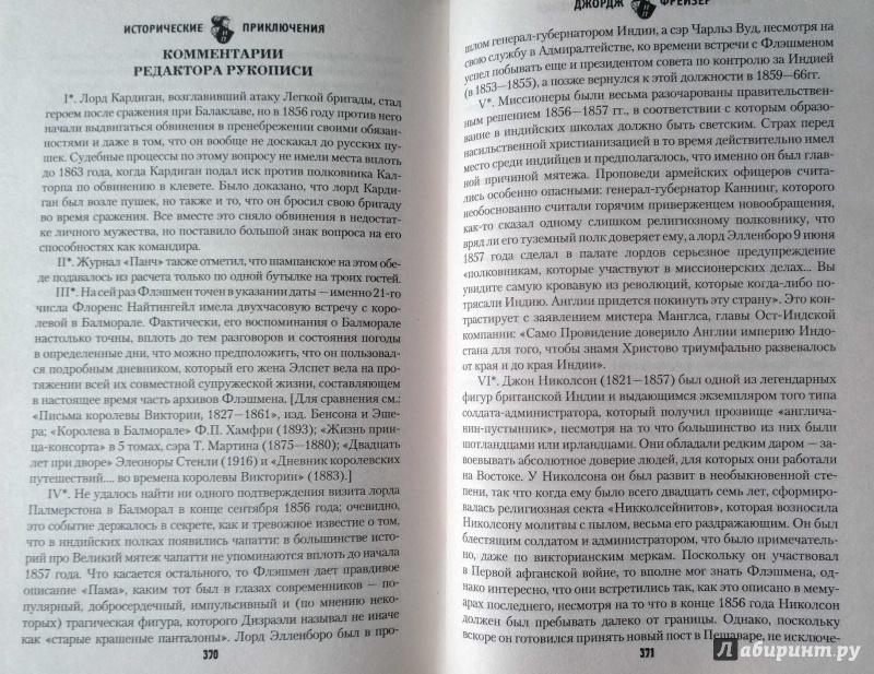 Иллюстрация 12 из 12 для Флешмен в большой игре - Джордж Фрейзер | Лабиринт - книги. Источник: Natali*