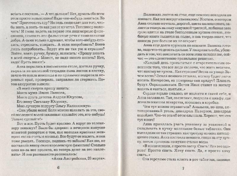 Иллюстрация 2 из 18 для Комната с видом на огни - Наталья Андреева | Лабиринт - книги. Источник: Zhanna