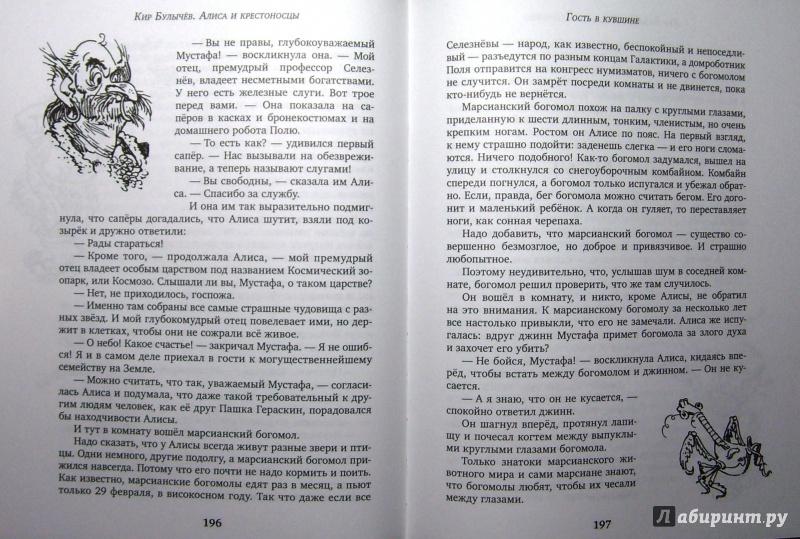 Иллюстрация 40 из 48 для Алиса и крестоносцы - Кир Булычев | Лабиринт - книги. Источник: Соловьев  Владимир