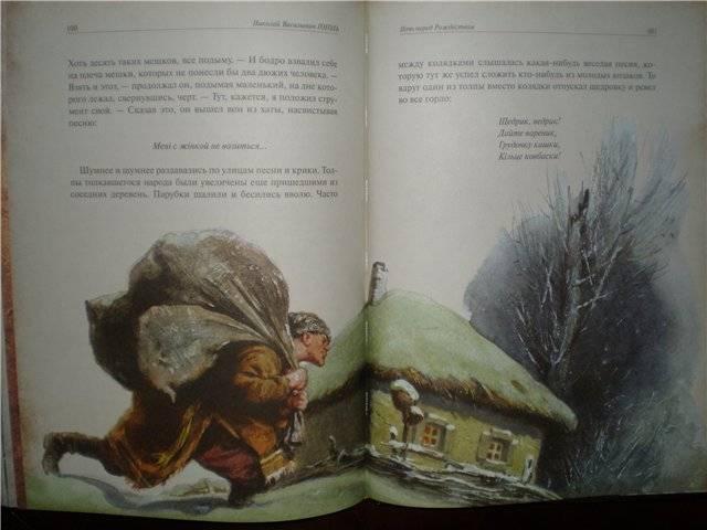 Иллюстрация 23 из 94 для Вечера на хуторе близ Диканьки - Николай Гоголь   Лабиринт - книги. Источник: Гостья