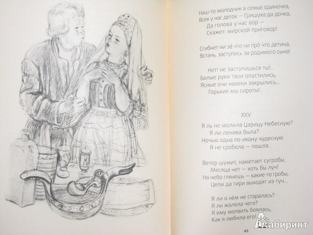 Иллюстрация 49 из 51 для Мороз, Красный нос - Николай Некрасов | Лабиринт - книги. Источник: Nemertona