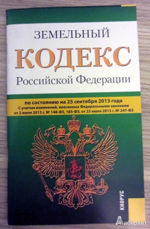 Иллюстрация 1 из 8 для Земельный кодекс Российской Федерации по состоянию на 25 сентября 2013 года | Лабиринт - книги. Источник: Alien