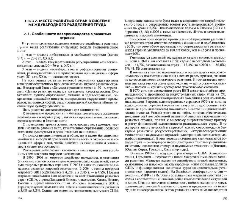 Иллюстрация 10 из 12 для Мировая экономика: конспект лекций - Воронин, Кандакова, Подмолодина | Лабиринт - книги. Источник: Юта