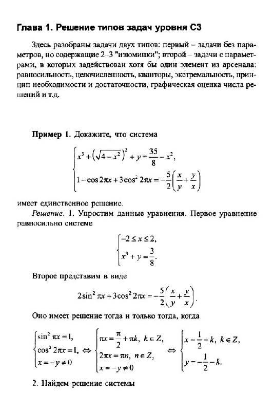 Решения задач с3 решение задач на индекс джини