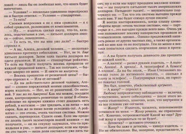 Иллюстрация 1 из 7 для Пока ангелы спят: Роман - Литвинова, Литвинов   Лабиринт - книги. Источник: In@