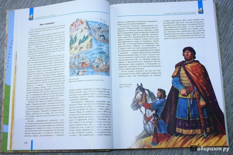 Иллюстрация 31 из 39 для Книга будущих командиров - Анатолий Митяев | Лабиринт - книги. Источник: Ассол