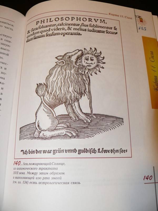 Иллюстрация 27 из 30 для Марсельское Таро. Книга универсальных символов - Фред Геттингс   Лабиринт - книги. Источник: Caelus