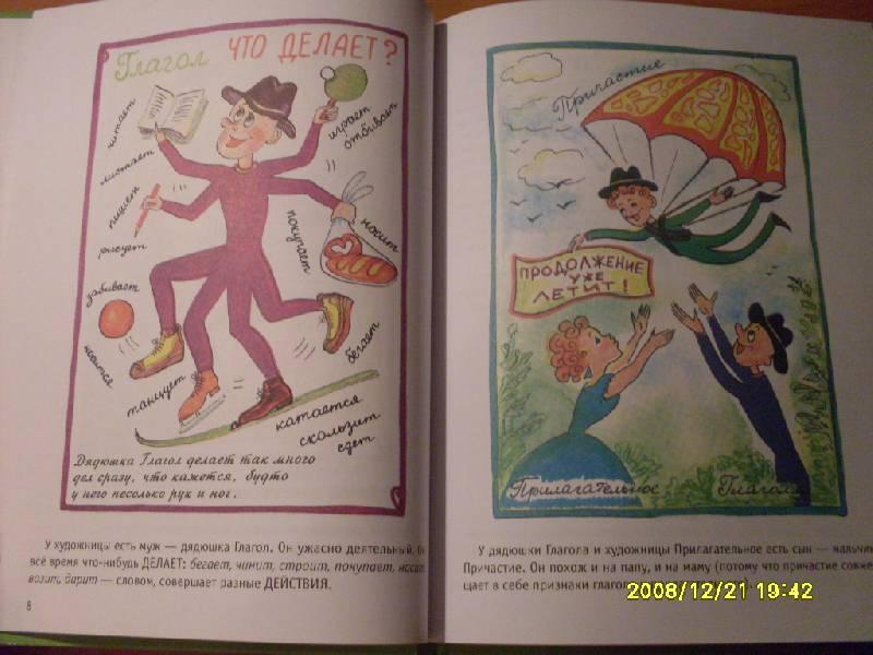 Иллюстрация 1 из 24 для Как дела, Деепричастие? - Татьяна Рик   Лабиринт - книги. Источник: Марта