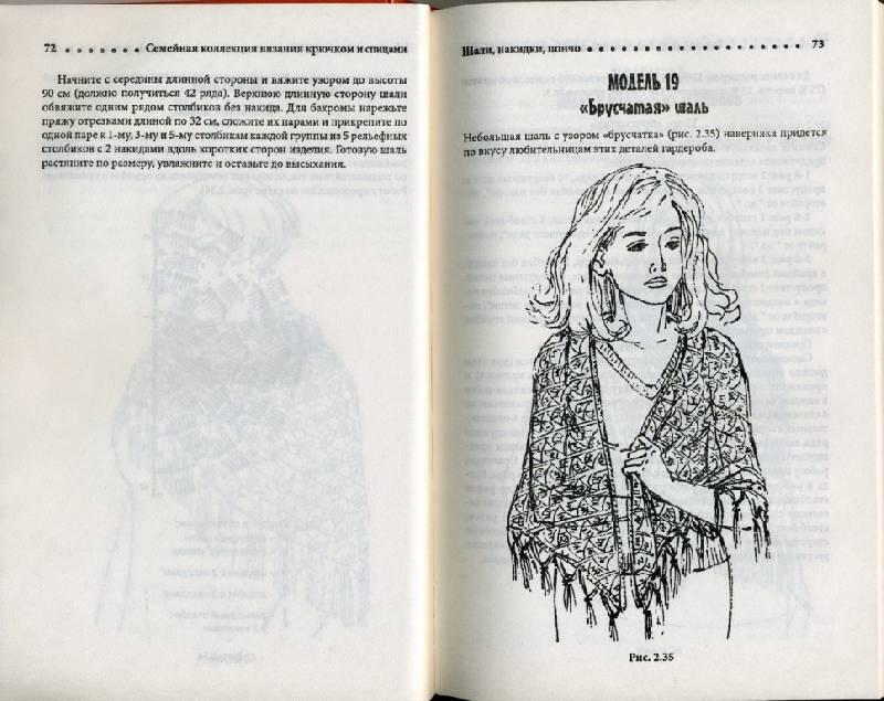 Иллюстрация 20 из 24 для Шали, пончо, накидки | Лабиринт - книги. Источник: Юта