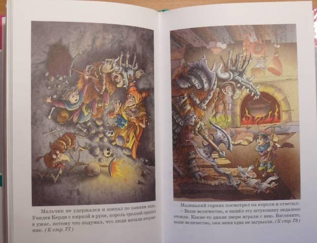 Иллюстрация 6 из 7 для Принцесса и гоблины - Джордж Макдональд   Лабиринт - книги. Источник: personok