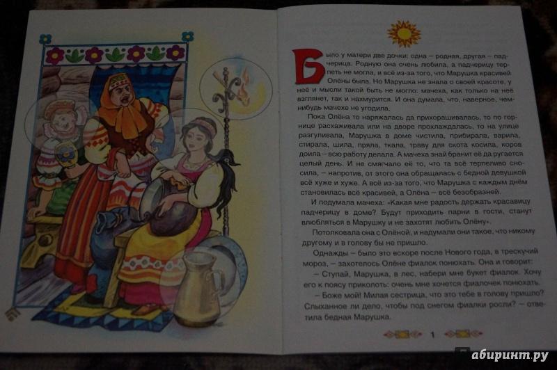 Иллюстрация 24 из 27 для Двенадцать месяцев   Лабиринт - книги. Источник: Гаврилова  Екатерина