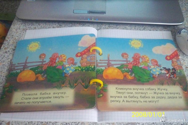 Иллюстрация 4 из 14 для Репка | Лабиринт - книги. Источник: Кириенко  Анастасия