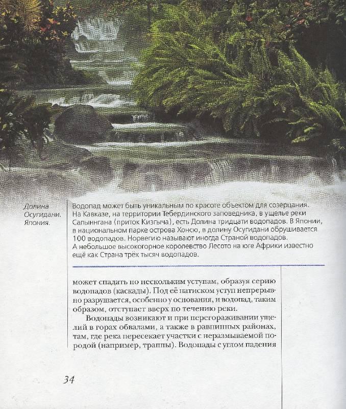 Иллюстрация 2 из 35 для Чудеса природы | Лабиринт - книги. Источник: Igra