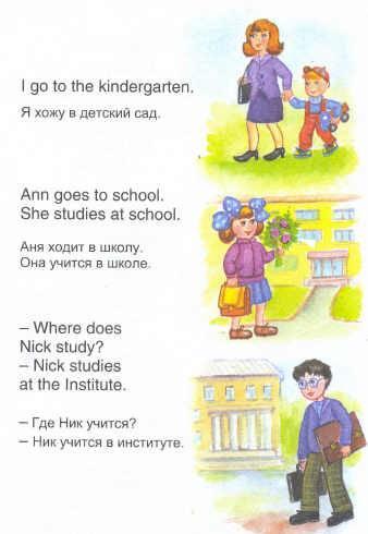 Иллюстрация 4 из 5 для Учимся и путешествуем - Людмила Белина | Лабиринт - книги. Источник: muss