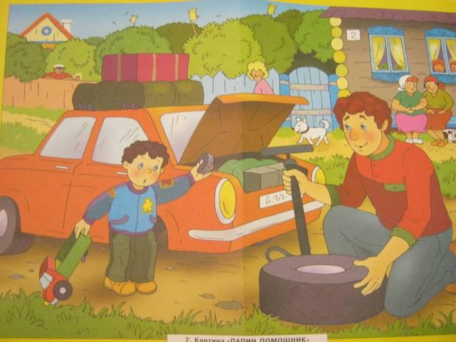 Картинки с проблемным сюжетом для дошкольников