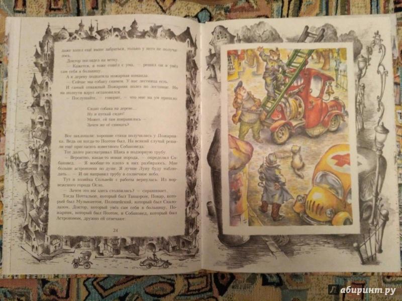 Иллюстрация 20 из 42 для Собака, которая была кошкой - Тим Собакин | Лабиринт - книги. Источник: Карасева  Екатерина Владимировна