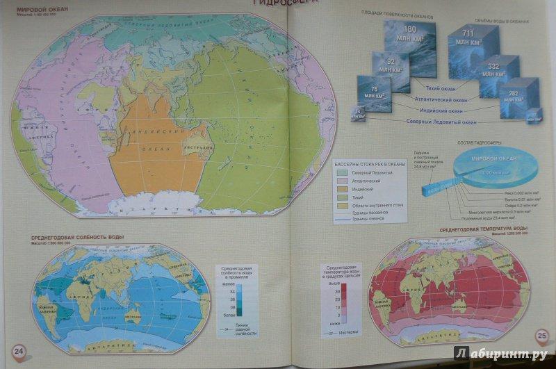 Иллюстрация 5 из 28 для География. Введение в географию. Физическая география. 5-6 классы. Атлас. ФГОС - Домогацких, Банников | Лабиринт - книги. Источник: Марина