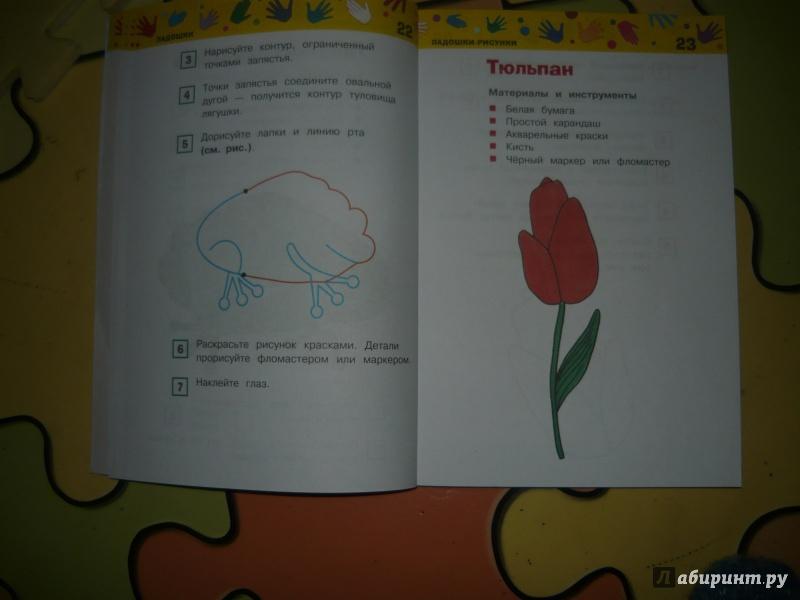 Иллюстрация 14 из 25 для Разноцветные ладошки - Екатерина Немешаева | Лабиринт - книги. Источник: костина  наталья алексеевна
