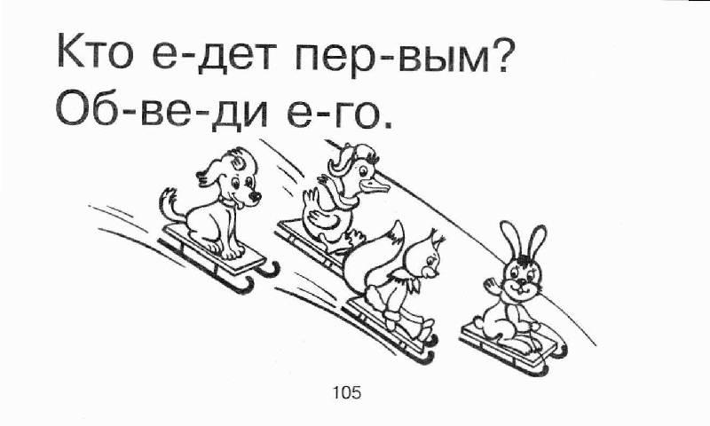 Иллюстрация 16 из 24 для Задачник по чтению - Марк Беденко | Лабиринт - книги. Источник: Юта