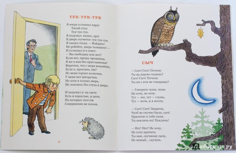 Иллюстрация 31 из 36 для Послушай, черепаха! - Михаил Кудинов | Лабиринт - книги. Источник: Букландия