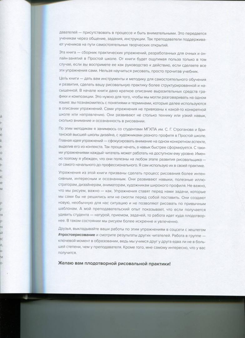 Иллюстрация 14 из 33 для Простое рисование. Упражнения для развития и поддержания самостоятельной рисовальной практики - Дмитрий Горелышев | Лабиринт - книги. Источник: Максимова  Екатерина