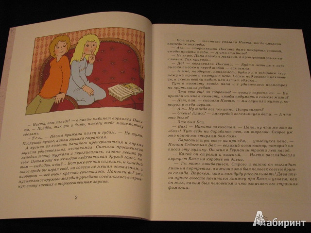 Иллюстрация 13 из 24 для Иоганн Себастьян Бах - Александр Ткаченко | Лабиринт - книги. Источник: Nemertona
