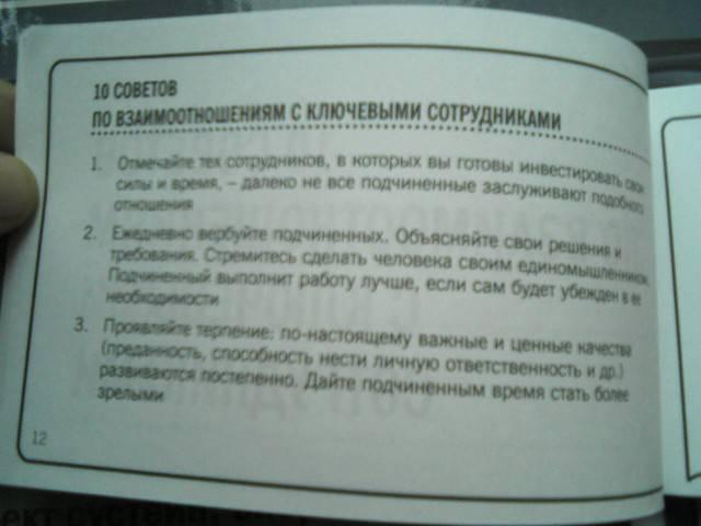 Иллюстрация 6 из 12 для 101 совет руководителю - Ирина Киреева | Лабиринт - книги. Источник: Irbis